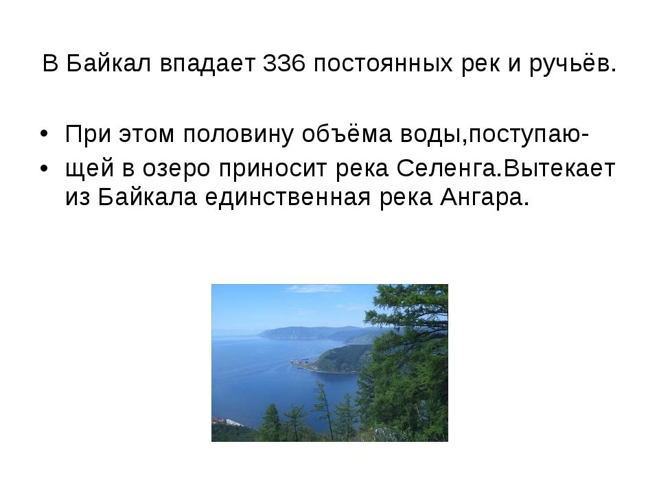 В Байкал впадает 336 постоянных рек и ручьёв. При этом половину объёма воды,п...