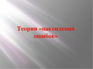 Теории «накопления ошибок»