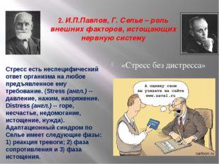 2. И.П.Павлов, Г. Селье – роль внешних факторов, истощающих нервную систему «