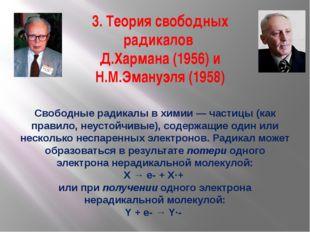 3. Теория свободных радикалов Д.Хармана (1956) и Н.М.Эмануэля (1958) Свободны