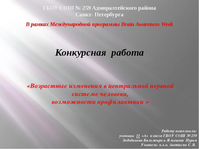 ГБОУ СОШ № 259 Адмиралтейского района Санкт- Петербурга В рамках Международн...