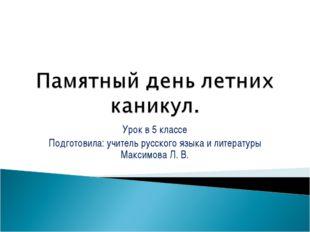 Урок в 5 классе Подготовила: учитель русского языка и литературы Максимова Л.