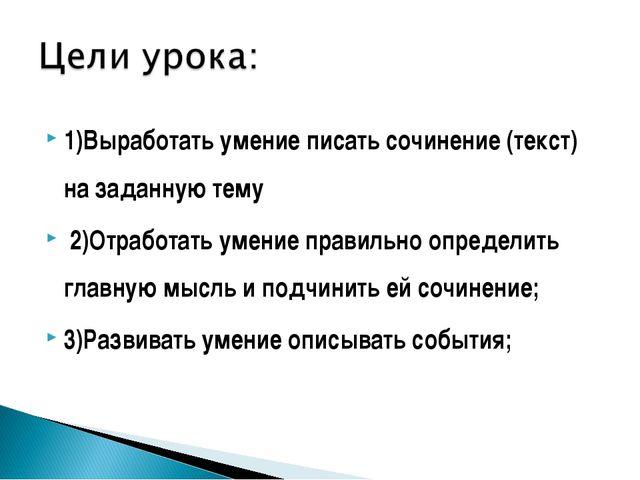 1)Выработать умение писать сочинение (текст) на заданную тему 2)Отработать ум...