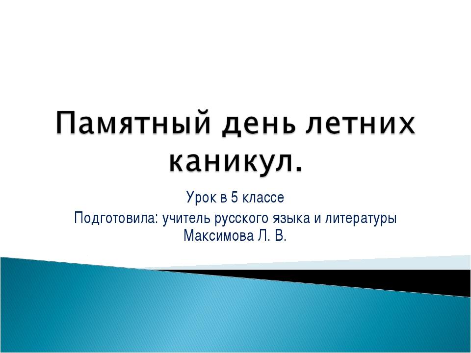 Урок в 5 классе Подготовила: учитель русского языка и литературы Максимова Л....