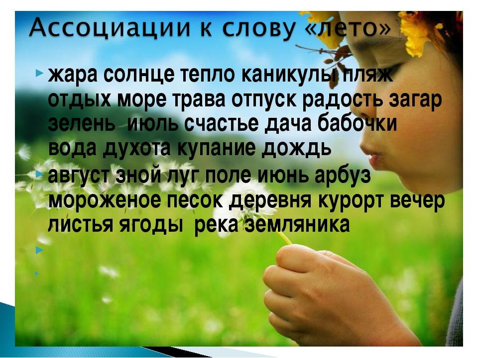 песня лето солнце море пляж текст автобусов Кудымкара Пермь