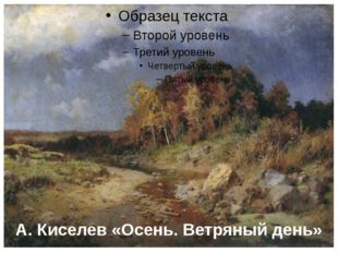 А. Киселев «Осень. Ветряный день»