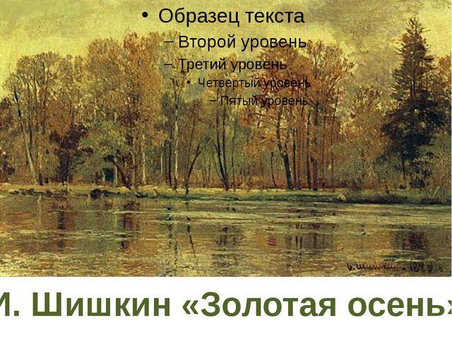 И. Шишкин «Золотая осень»