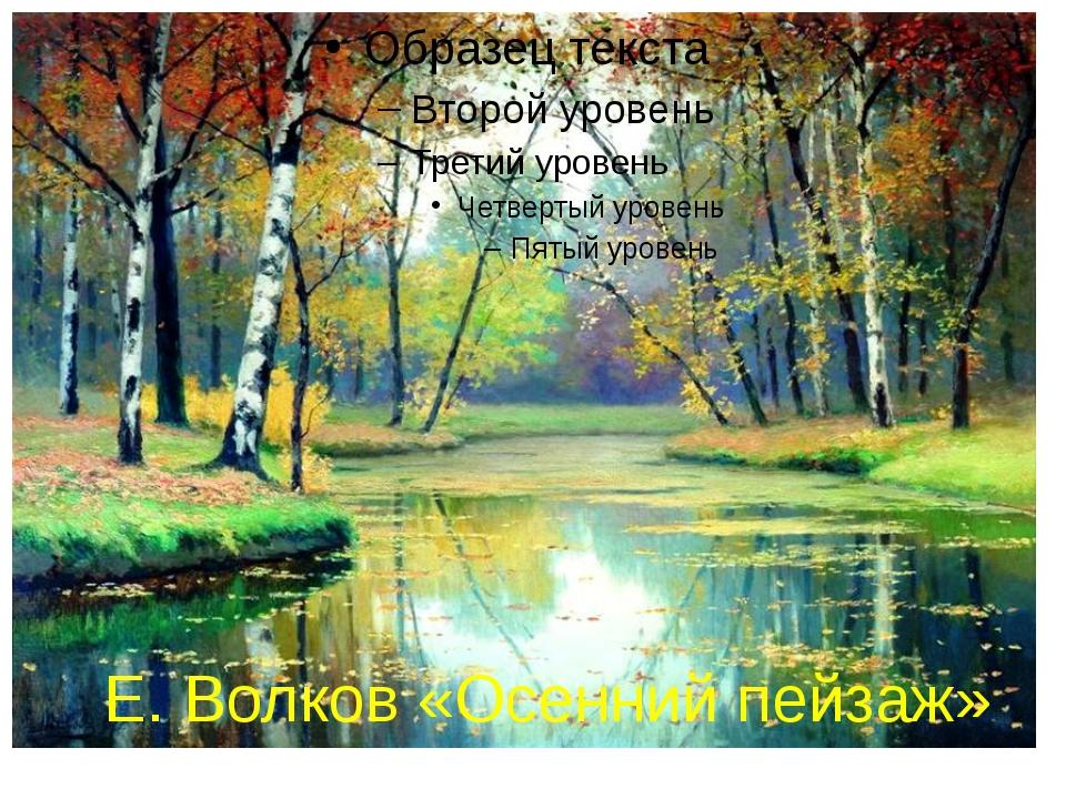 Е. Волков «Осенний пейзаж»