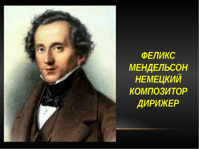 ФЕЛИКС МЕНДЕЛЬСОН НЕМЕЦКИЙ КОМПОЗИТОР ДИРИЖЕР
