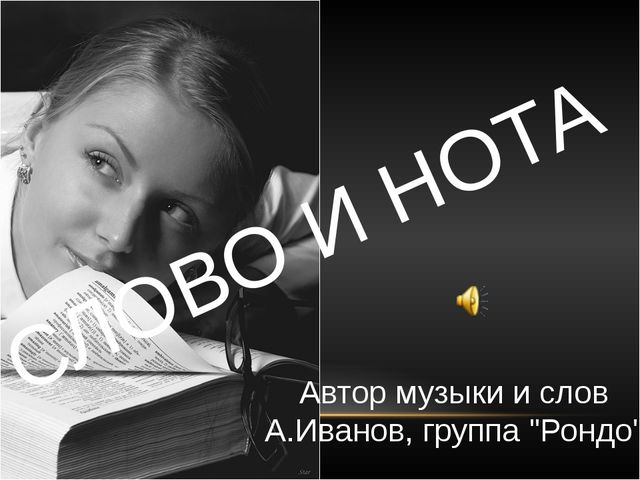 """СЛОВО И НОТА Автор музыки и слов А.Иванов, группа """"Рондо"""""""