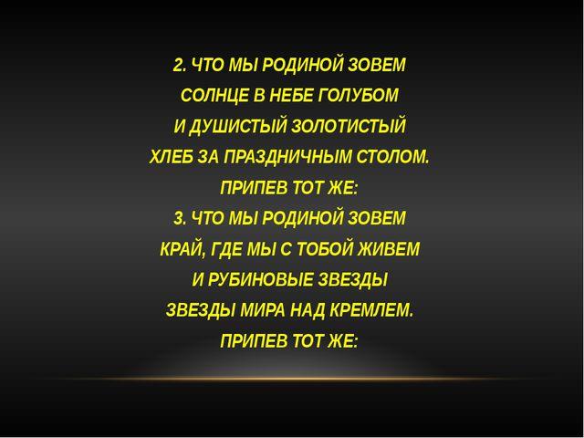 2. ЧТО МЫ РОДИНОЙ ЗОВЕМ СОЛНЦЕ В НЕБЕ ГОЛУБОМ И ДУШИСТЫЙ ЗОЛОТИСТЫЙ ХЛЕБ ЗА П...