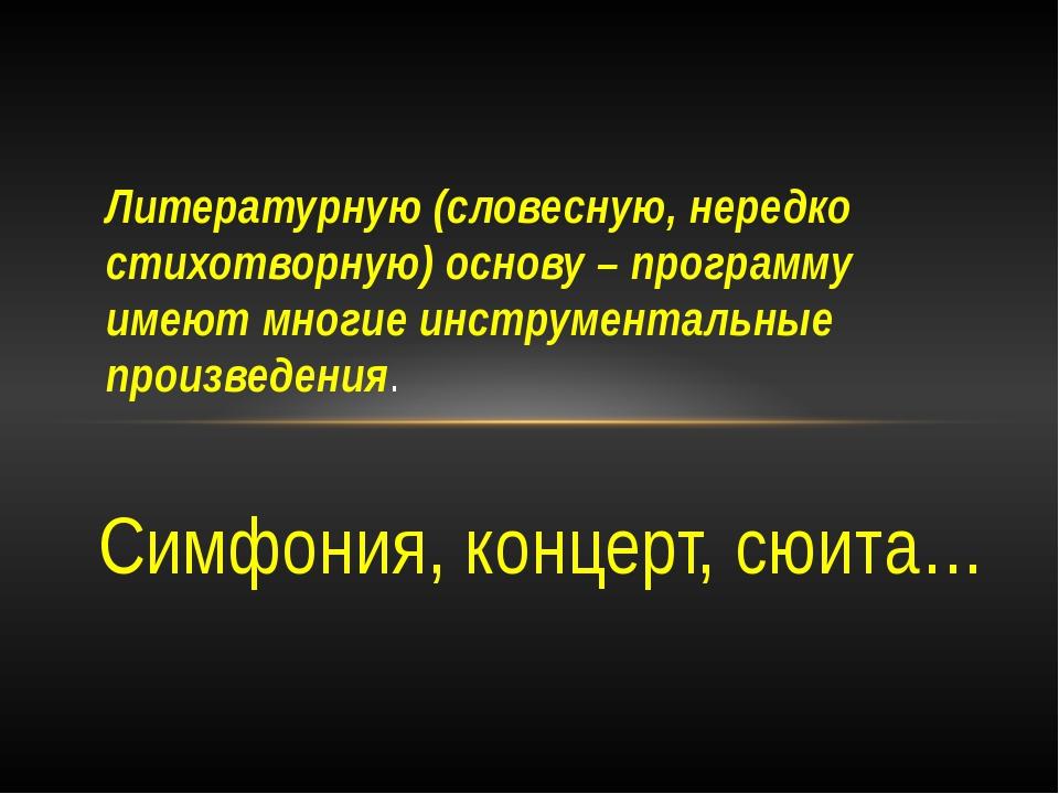 Симфония, концерт, сюита… Литературную (словесную, нередко стихотворную) осно...
