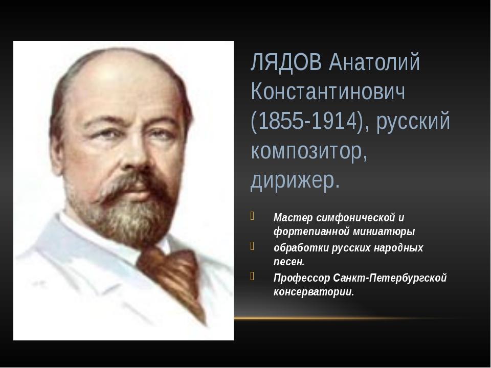 ЛЯДОВ Анатолий Константинович (1855-1914), русский композитор, дирижер. Масте...