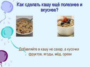 Как сделать кашу ещё полезнее и вкуснее? Добавляйте в кашу не сахар, а кусочк