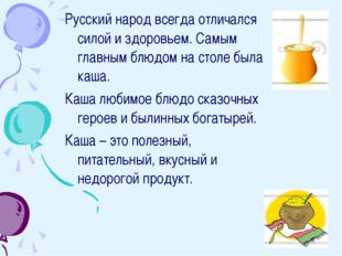 Русский народ всегда отличался силой и здоровьем. Самым главным блюдом на сто