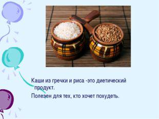 Каши из гречки и риса -это диетический продукт. Полезен для тех, кто хочет п