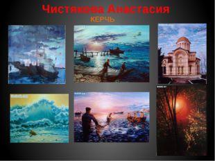 Чистякова Анастасия КЕРЧЬ