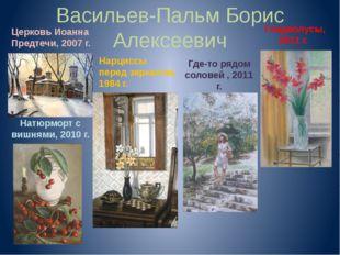 Васильев-Пальм Борис Алексеевич Церковь Иоанна Предтечи, 2007 г. Гладиолусы,