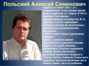 Польский Алексей Семенович Родился 17 июля 1951 г. в г. Симферополе. В настоя
