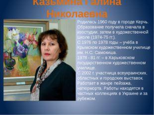 Казьмина Галина Николаевна Родилась 1960 году в городе Керчь. Образование пол