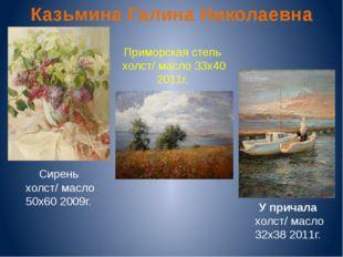 Казьмина Галина Николаевна Приморская степь холст/ масло 33х40 2011г. Сирень