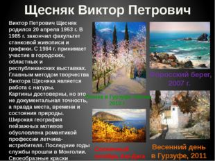 Щесняк Виктор Петрович Виктор Петрович Щесняк родился 20 апреля 1953 г. В 198