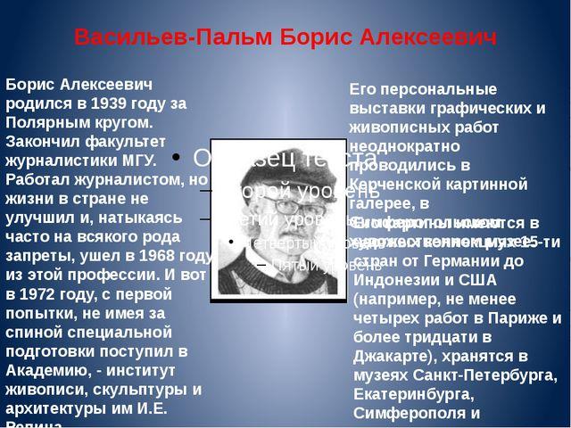 Васильев-Пальм Борис Алексеевич Борис Алексеевич родился в 1939 году за Поляр...