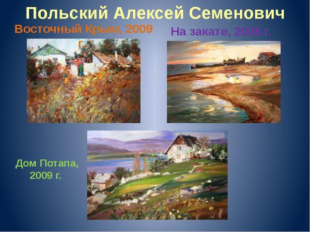 Польский Алексей Семенович Дом Потапа, 2009 г. Восточный Крым, 2009 г. На зак...