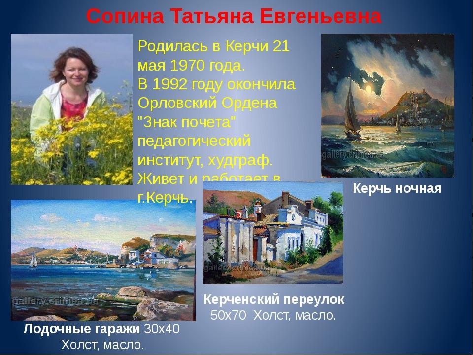 Сопина Татьяна Евгеньевна Лодочные гаражи 30х40 Холст, масло. Родилась в Кер...