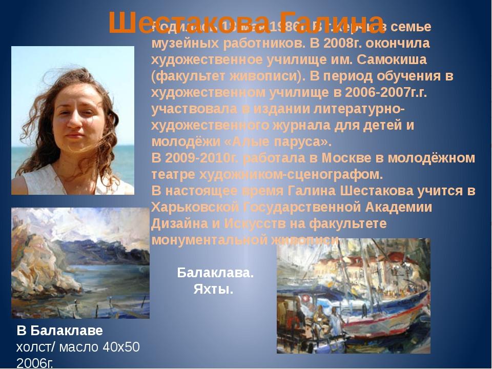 В Балаклаве холст/ масло 40х50 2006г. Балаклава. Яхты. Родилась 18 мая 1986г....