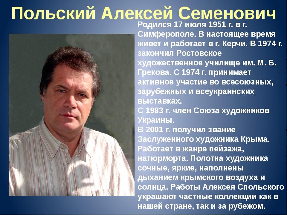 Польский Алексей Семенович Родился 17 июля 1951 г. в г. Симферополе. В настоя...