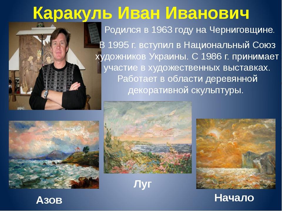 Каракуль Иван Иванович Родился в 1963 году на Черниговщине. В 1995 г. вступил...