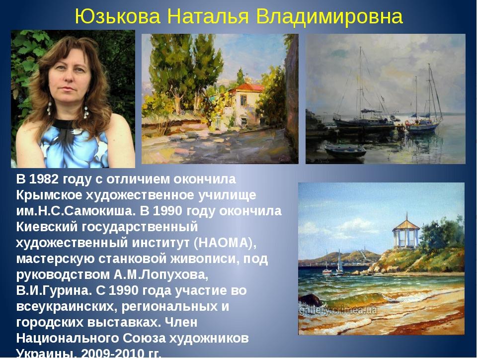 Юзькова Наталья Владимировна В 1982 году с отличием окончила Крымское художес...