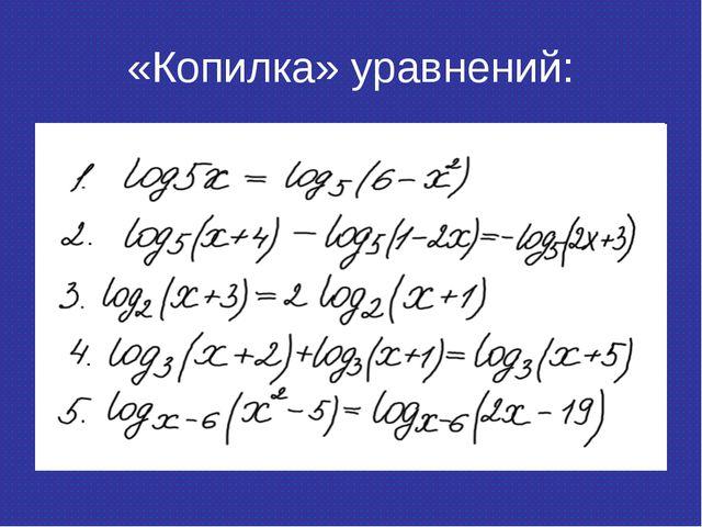 «Копилка» уравнений: