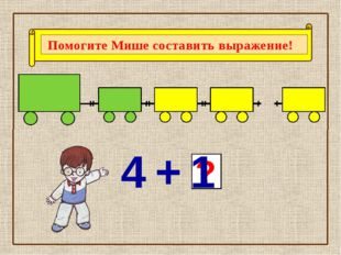 4 + 1 ? Помогите Мише составить выражение!