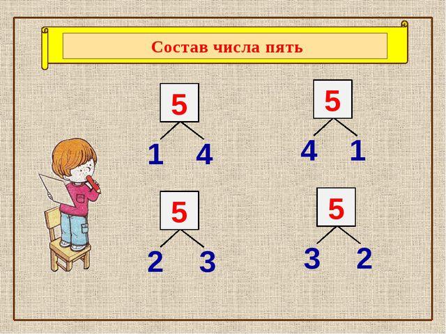 4 1 3 2 Состав числа пять 5 1 5 4 5 2 5 3