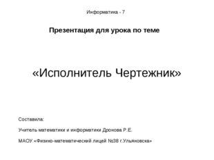 Информатика - 7 Презентация для урока по теме «Исполнитель Чертежник» Состави