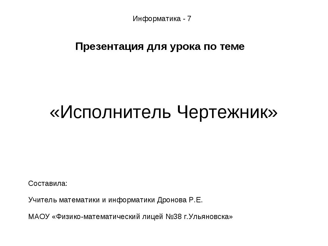 Информатика - 7 Презентация для урока по теме «Исполнитель Чертежник» Состави...