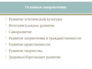 Основные направления: Развитие эстетической культуры Интеллектуальное развити
