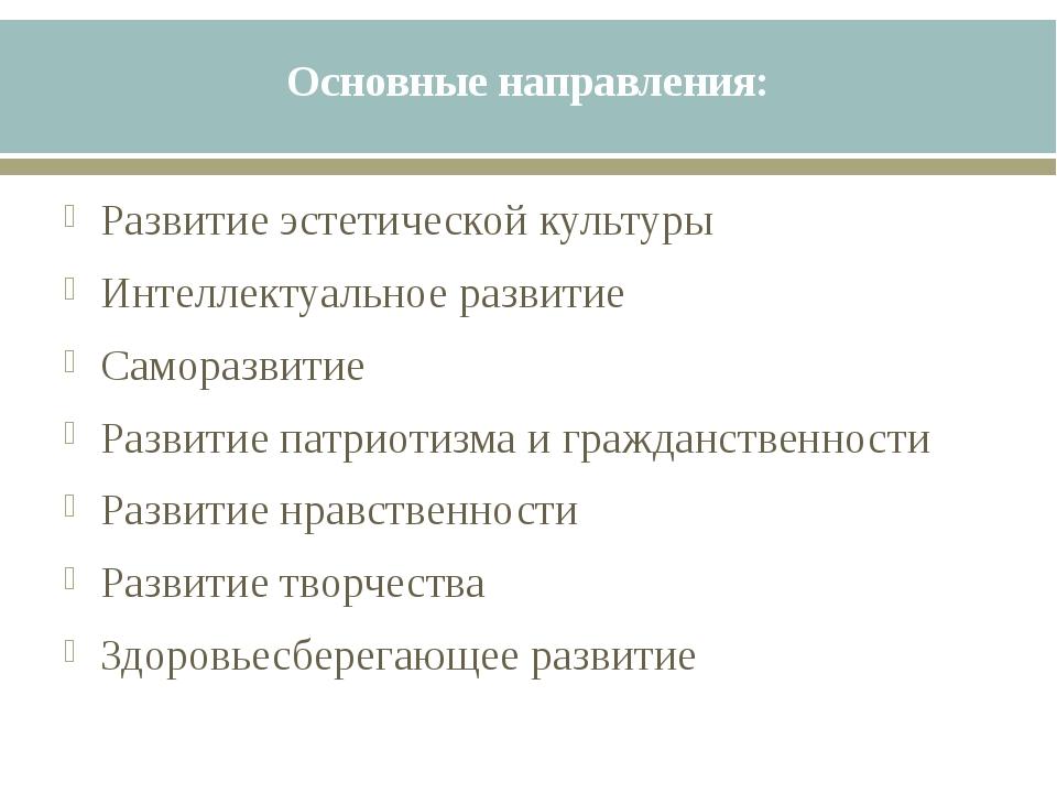 Основные направления: Развитие эстетической культуры Интеллектуальное развити...
