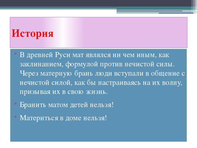 История В древней Руси мат являлся ни чем иным, как заклинанием, формулой про...