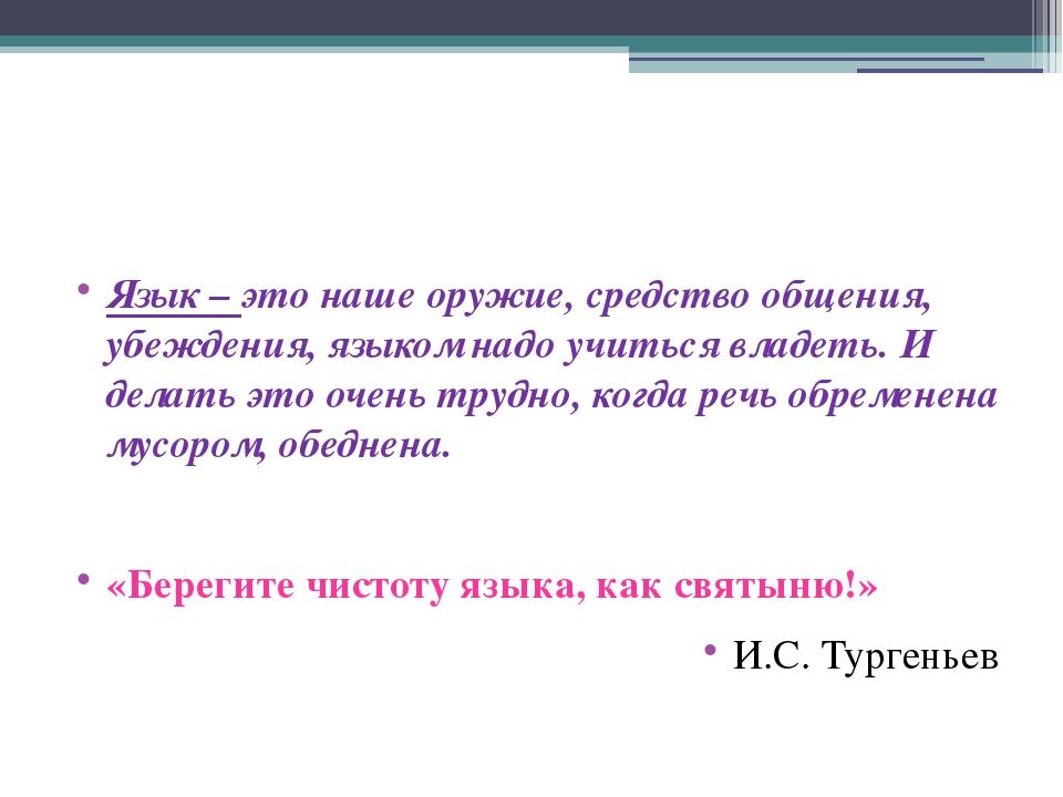 Язык – это наше оружие, средство общения, убеждения, языком надо учиться вла...