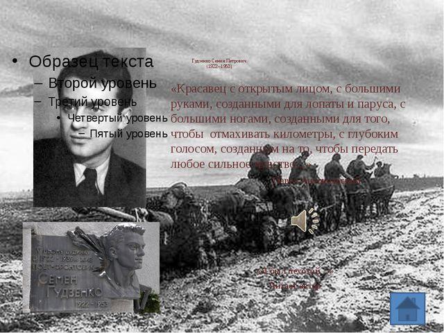 Друнина Юлия Владимировна (1924 —1991) До сих пор не совсем понимаю, Как же...