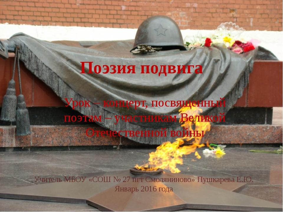 Константин Михайлович Симонов (1915-1979) Жди меня, и я вернусь. Только очень...