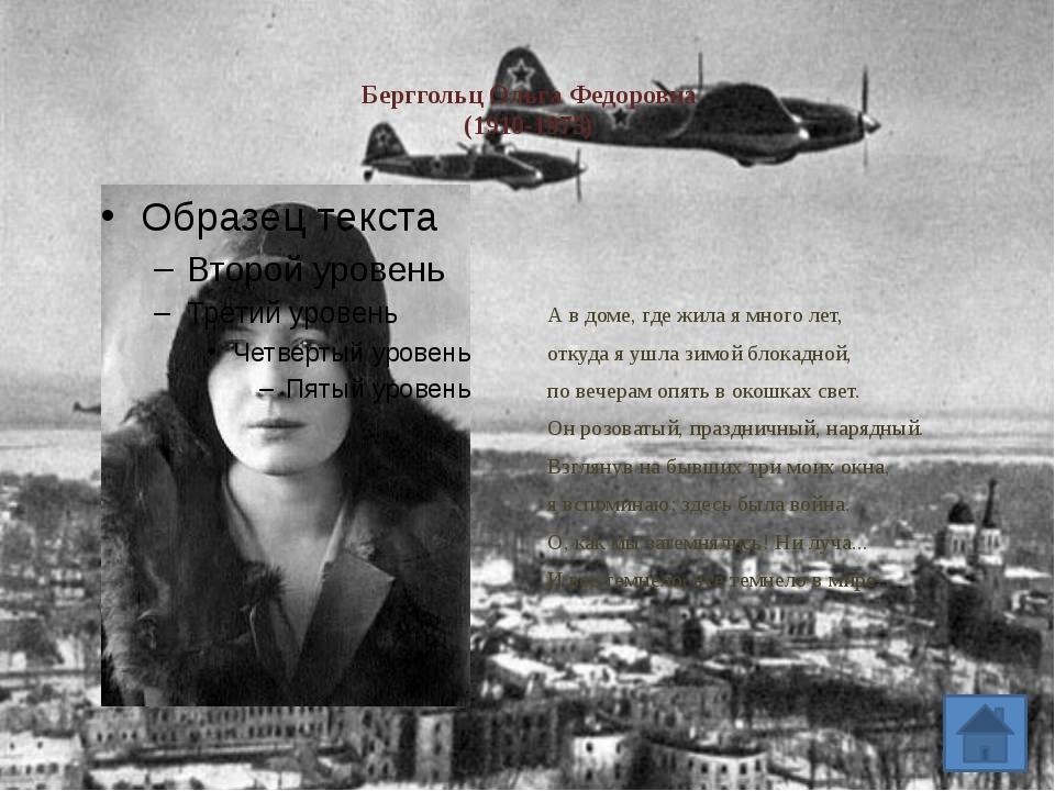 Исаковский Михаил Васильевич (1900 — 1973) У выжженной врагами деревушки, Где...