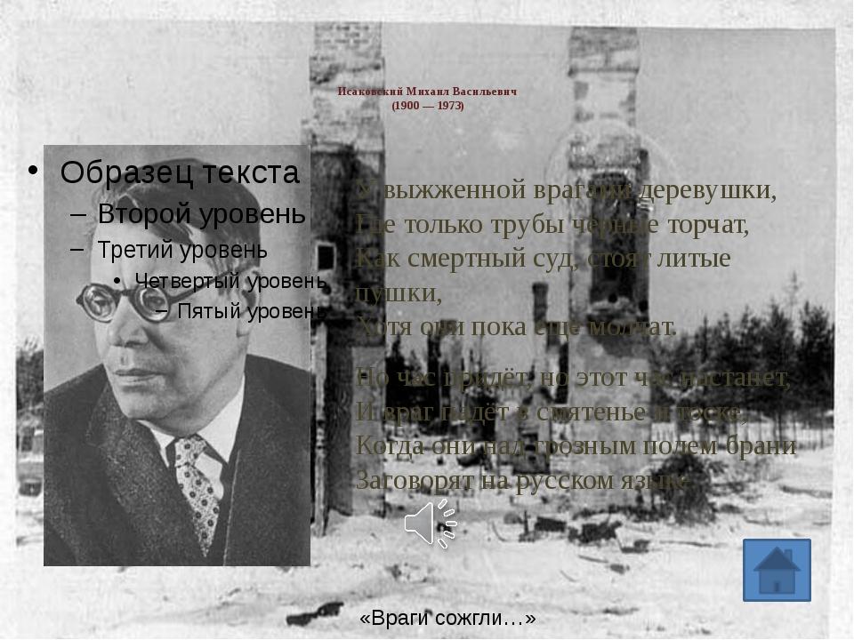 Майоров Николай Петрович (1919 – 1942) Мы все уставы знаем наизусть. Что гибе...