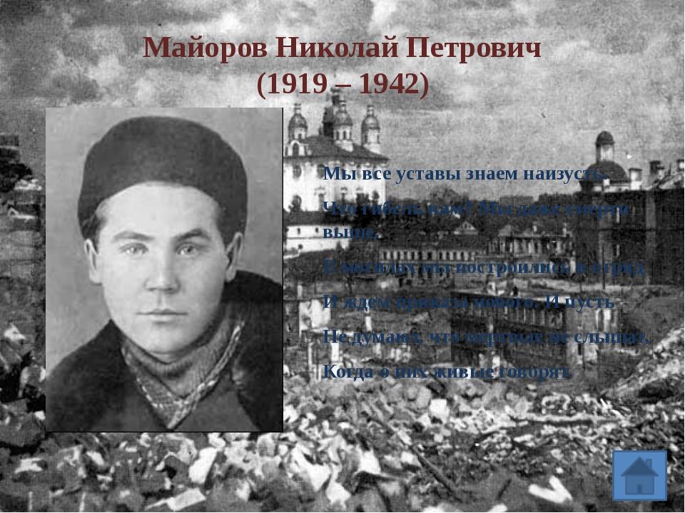 Муса Джалиль (Муса Мустафович Залилов) (1906 — 1944) Земля моя, скажи мне, ч...
