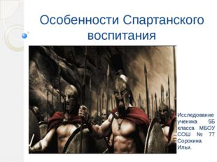 Особенности Спартанского воспитания Исследование ученика 5Б класса МБОУ СОШ №