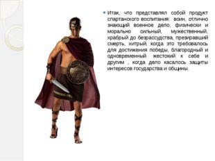 Итак, что представлял собой продукт спартанского воспитания: воин, отлично з