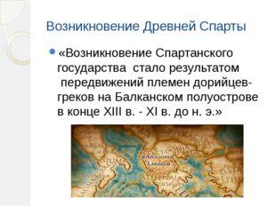 Возникновение Древней Спарты «Возникновение Спартанского государства стало р
